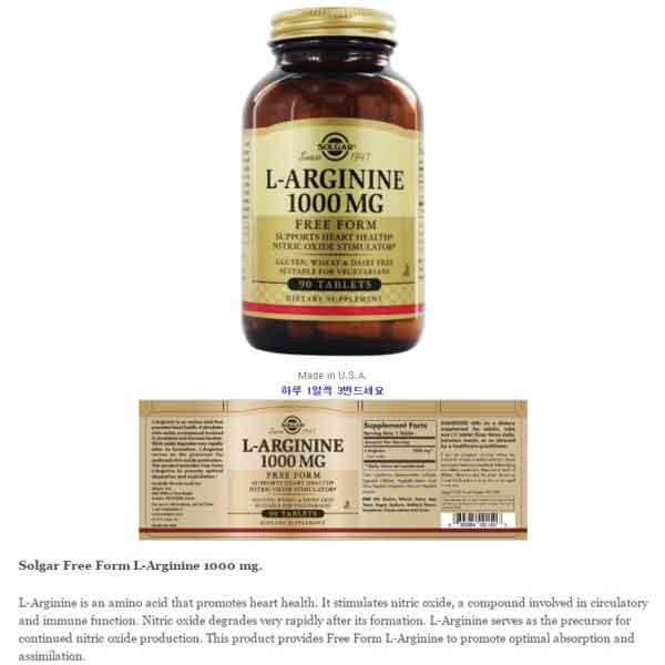 Solgar L-Arginine 1000 Mg 90 Tablet 3